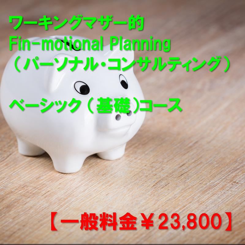【※一般料金】【Fin-motional Planning パーソナル・コンサルティング】ベーシック(基礎)コース