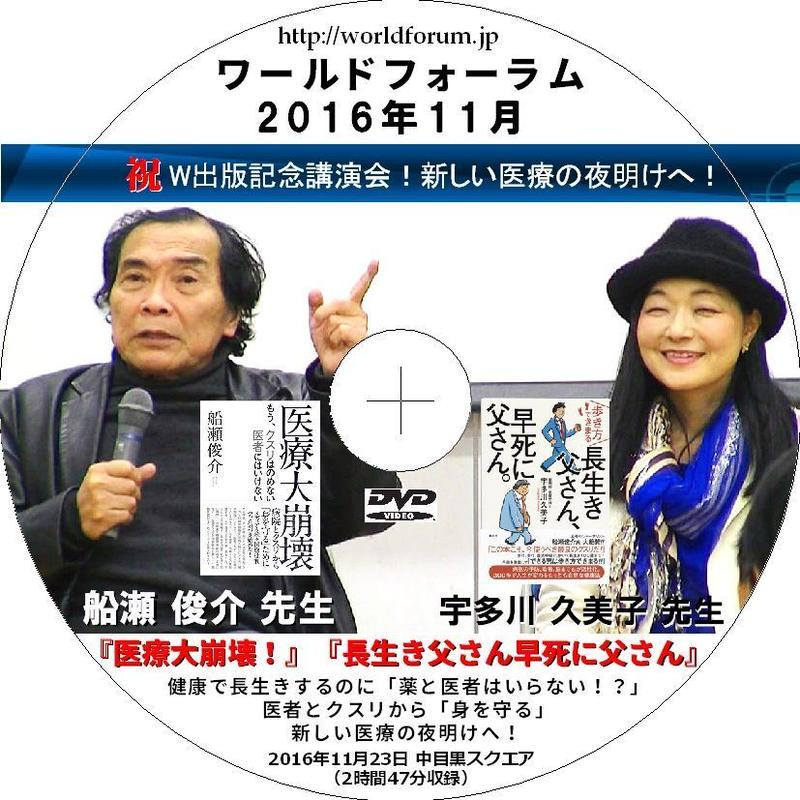 【DVD】船瀬俊介x宇多川久美子『医療大崩壊!新しい医療の夜明けへ!』ワールドフォーラム 2016年11月