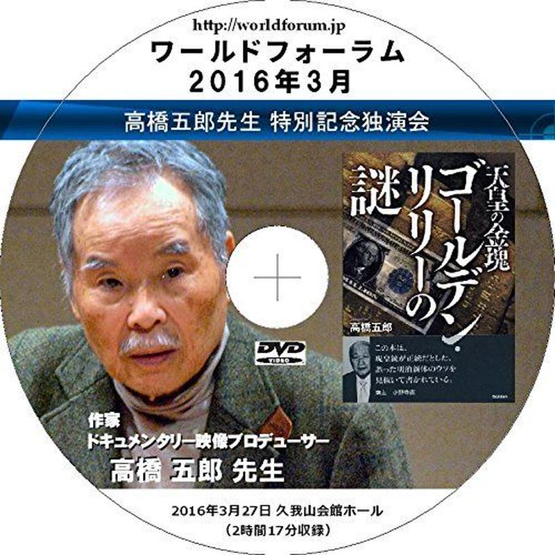 【DVD】高橋五郎先生独演会ワールドフォーラム2016年3月(2時間17分)