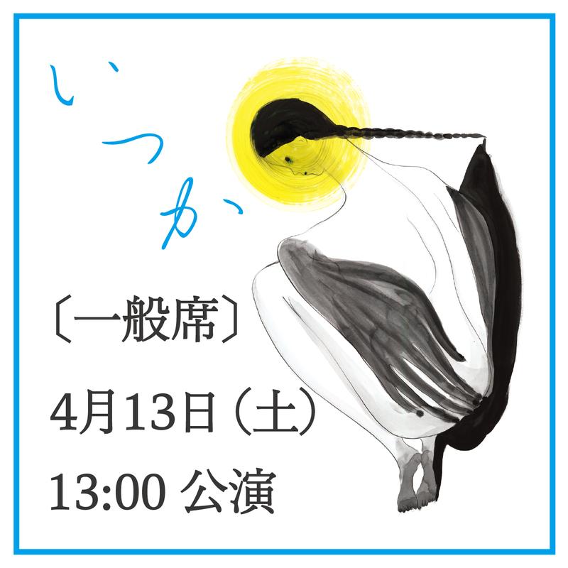【一般席】4/13(土) 13:00公演