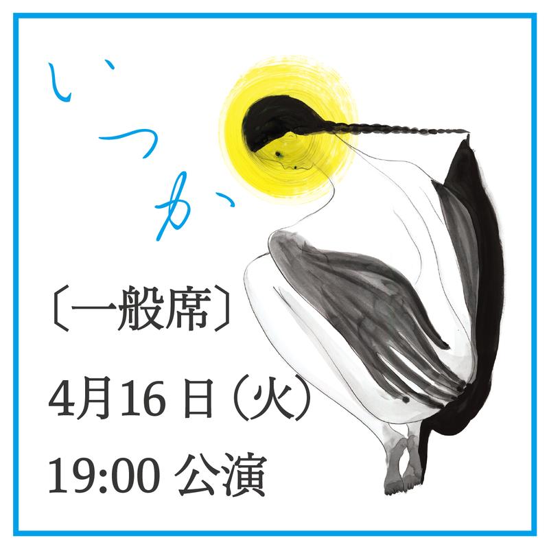 【一般席】4/16(火) 19:00公演