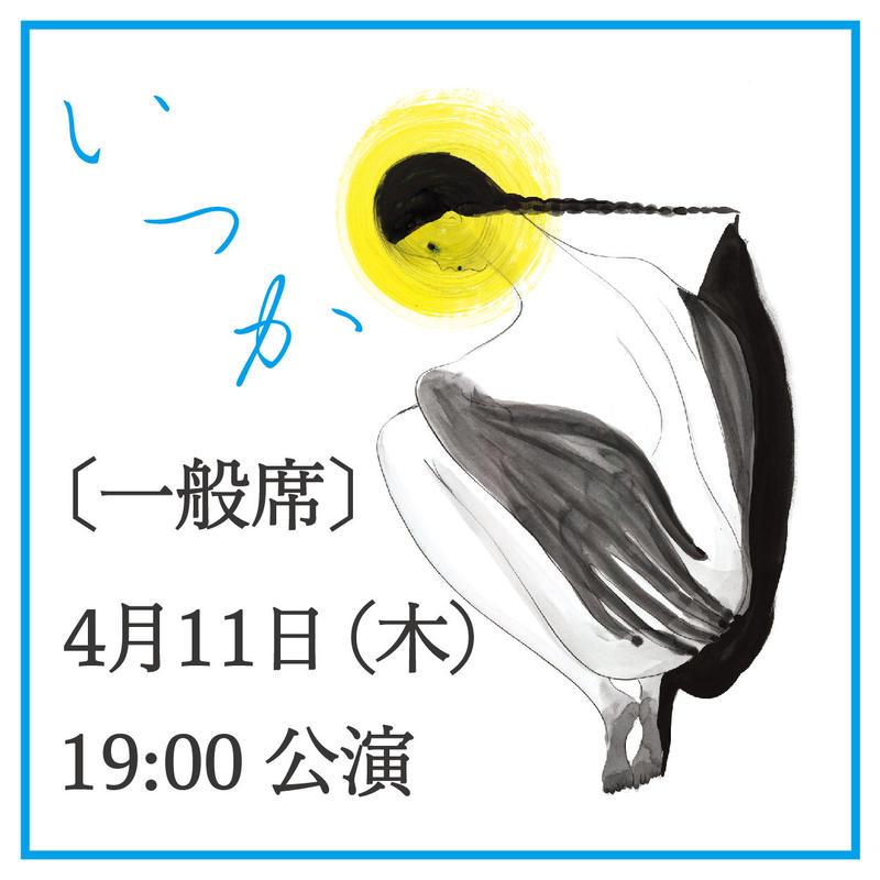 【一般席】4/11(木) 19:00公演