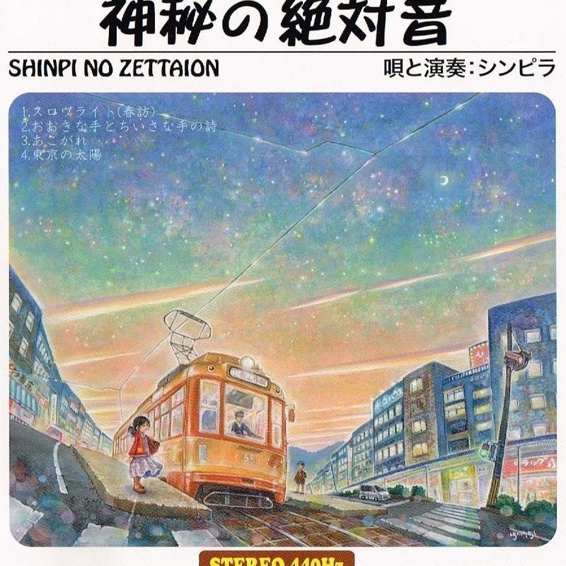 CD Shimpira(神秘ラ)「神秘の絶対音」 2016年6月14日発売