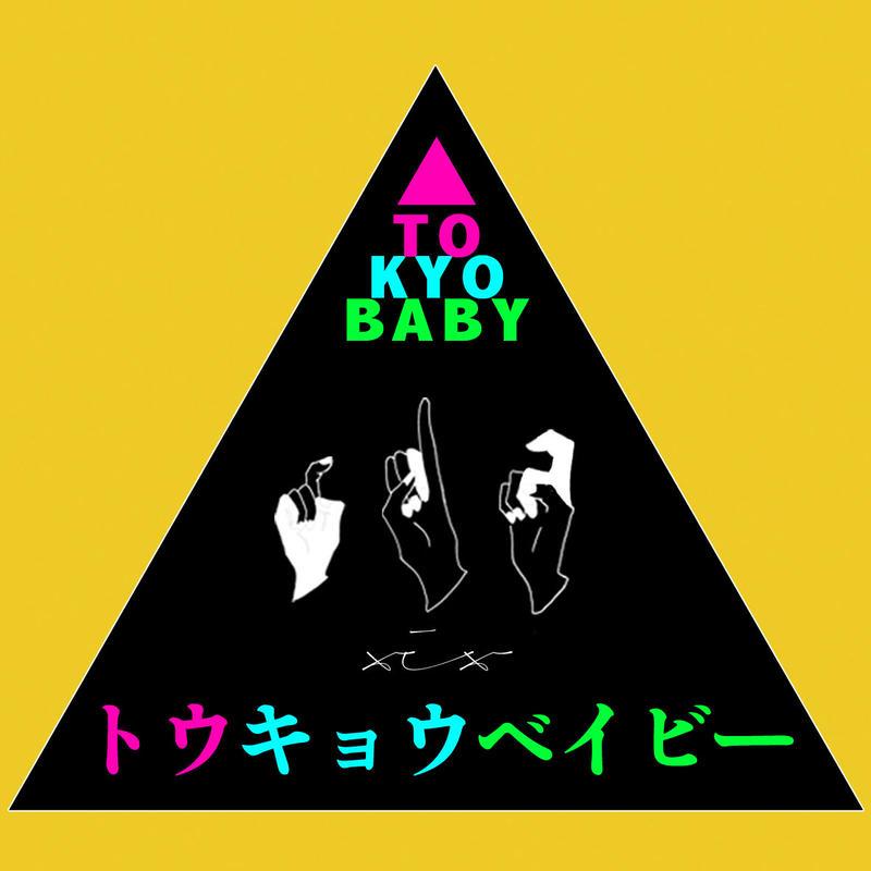 【2部】TOKYObaby ~人生最大感謝の日~ 新商品発売記念!