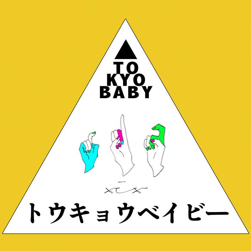 【1部】TOKYObaby ~人生最大感謝の日~ 新商品発売記念!