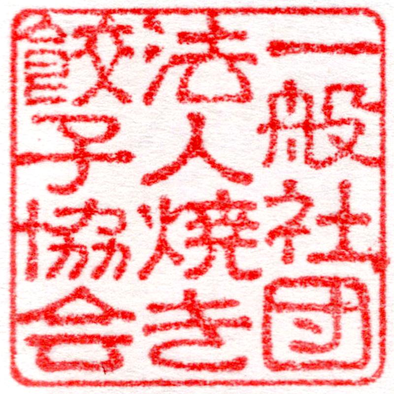 焼き餃子協会 個人賛助会員 月会費