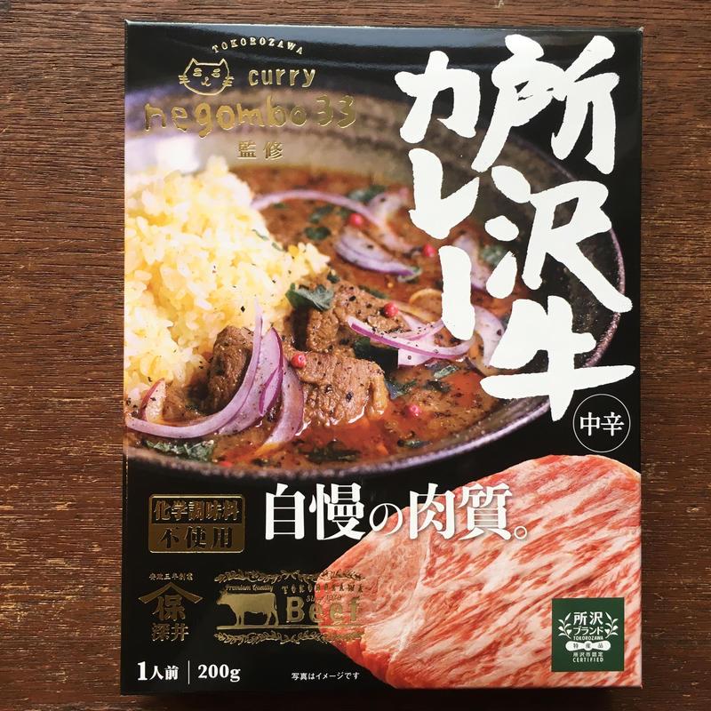 negombo33監修 所沢牛カレー(レトルトカレー)