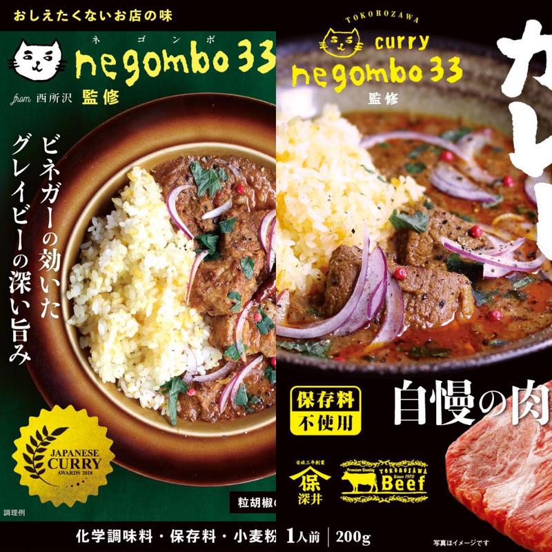 negombo33監修「ポークビンダルー」  「所沢牛カレー」のセット 送料185円