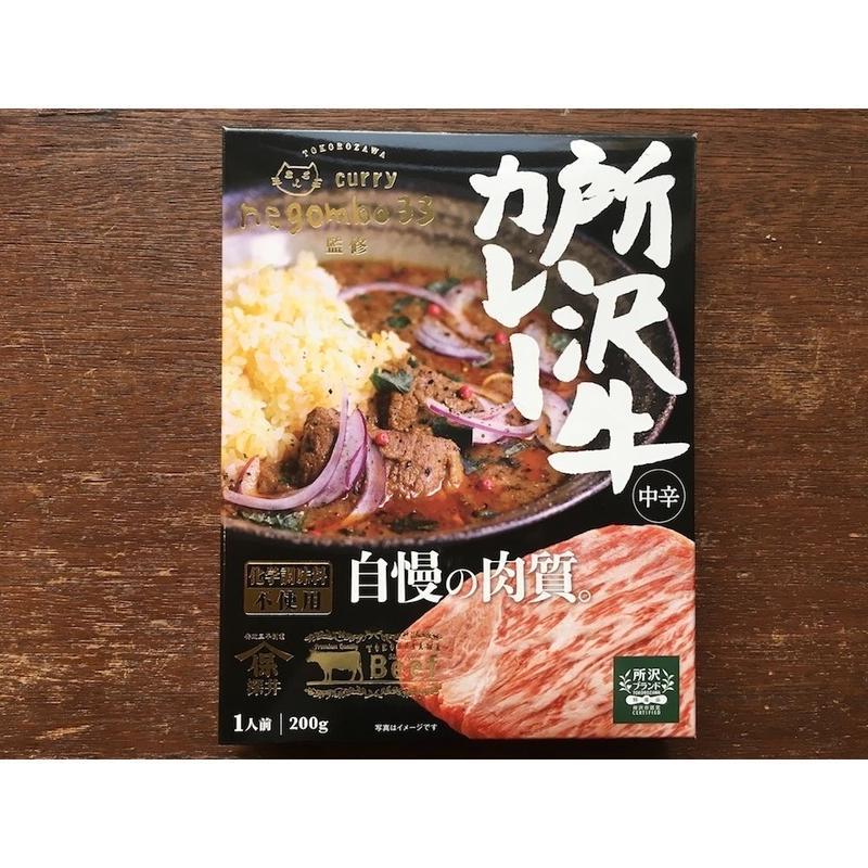 negombo33監修 所沢牛カレー(レトルトカレー) 2個セット 送料185円