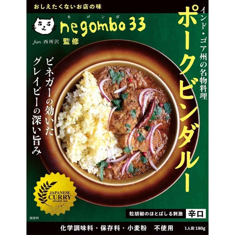negombo33監修レトルトカレー「ポークビンダルー」