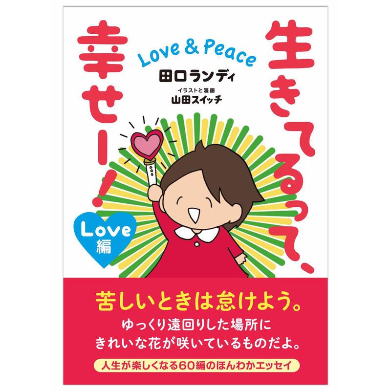 生きてるって、幸せー!  Love & Peace  (Love編)【山田スイッチ直筆サイン & ドグ子ポストカード 5枚セット付き!】