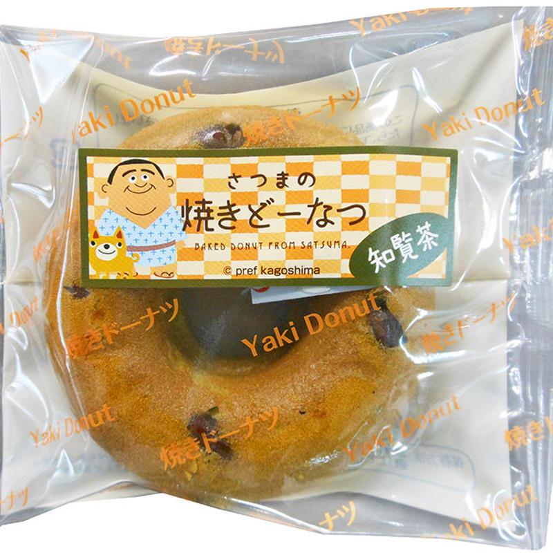 【バラ売り】さつまの焼きどーなつ(知覧茶)