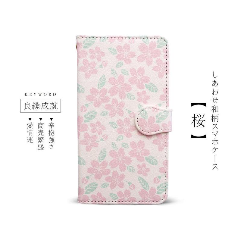 【しあわせ和柄スマホケース 手帳型】桜 <iPhone・Android ほぼ全機種対応> 送料無料