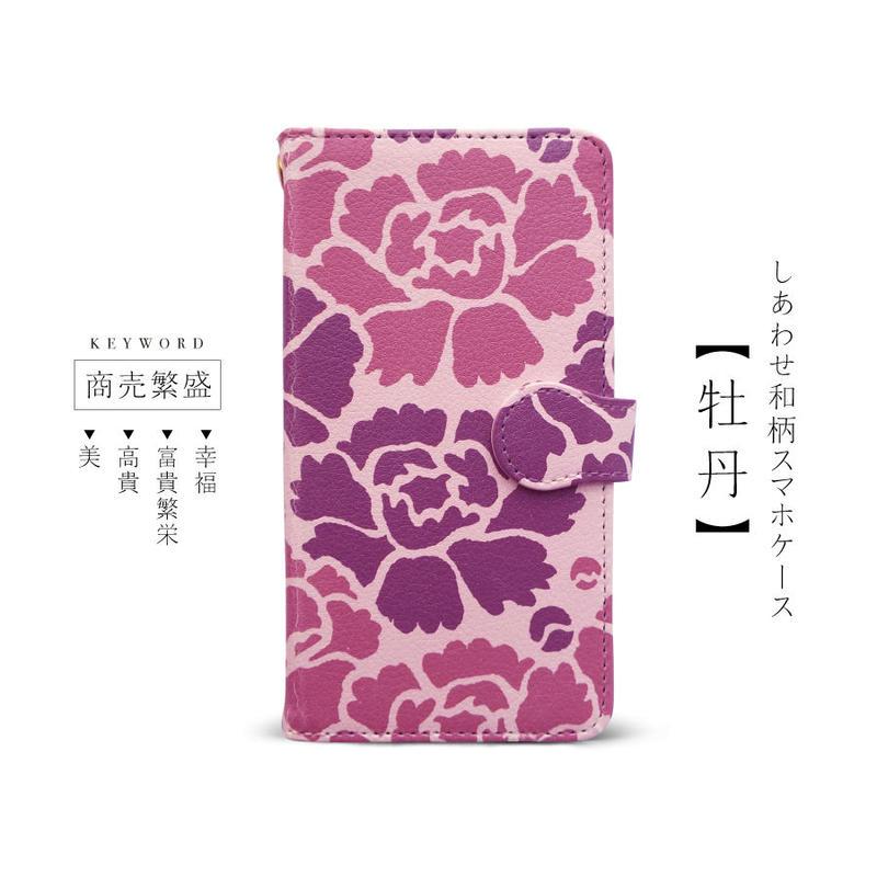 【しあわせ和柄スマホケース 手帳型】牡丹 <iPhone・Android ほぼ全機種対応> 送料無料