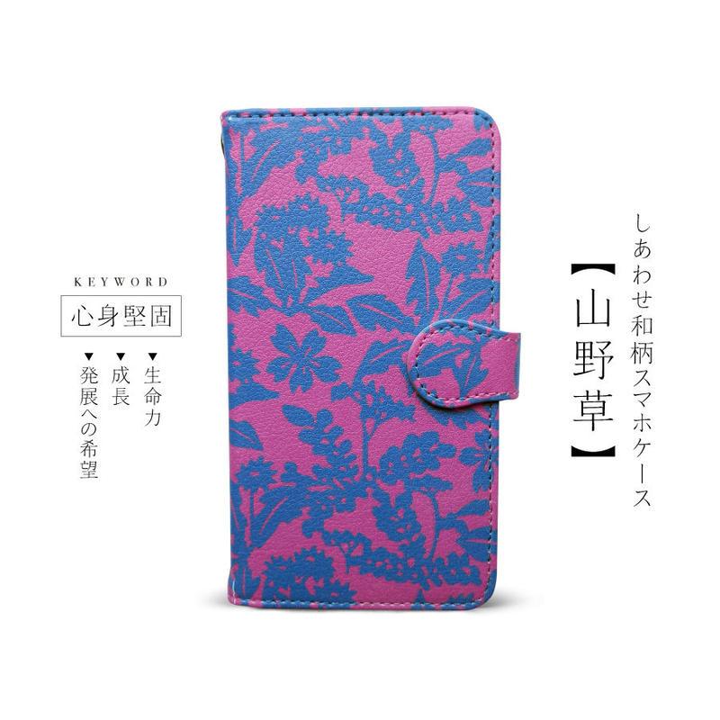 【しあわせ和柄スマホケース 手帳型】山野草① <iPhone・Android ほぼ全機種対応> 送料無料