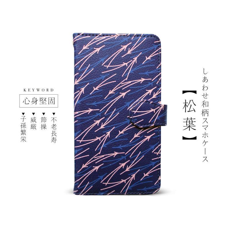【しあわせ和柄スマホケース 手帳型】松葉 <iPhone・Android ほぼ全機種対応> 送料無料