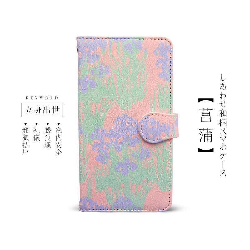 【しあわせ和柄スマホケース 手帳型】菖蒲 <iPhone・Android ほぼ全機種対応> 送料無料