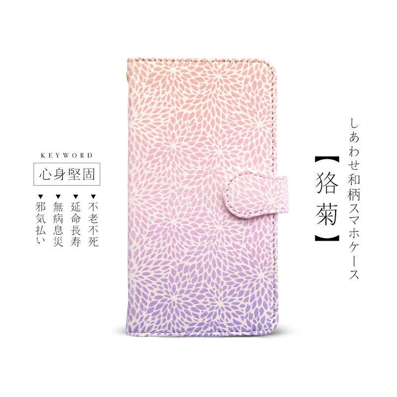 【しあわせ和柄スマホケース 手帳型】狢菊 <iPhone・Android ほぼ全機種対応> 送料無料