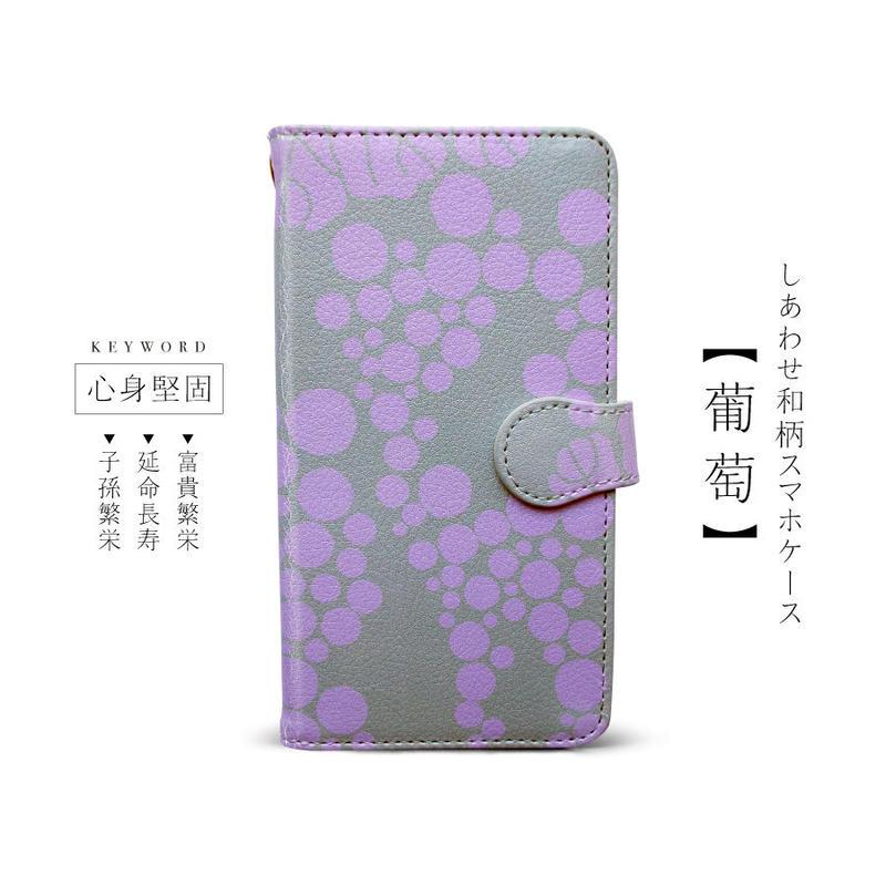 【しあわせ和柄スマホケース 手帳型】葡萄 <iPhone・Android ほぼ全機種対応> 送料無料