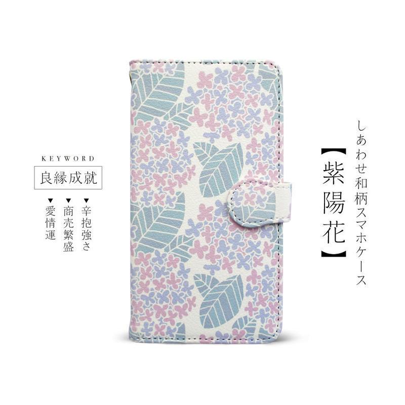 【しあわせ和柄スマホケース 手帳型】紫陽花 <iPhone・Android ほぼ全機種対応> 送料無料