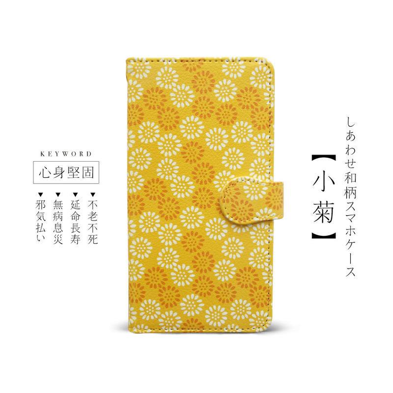 【しあわせ和柄スマホケース 手帳型】小菊 <iPhone・Android ほぼ全機種対応> 送料無料