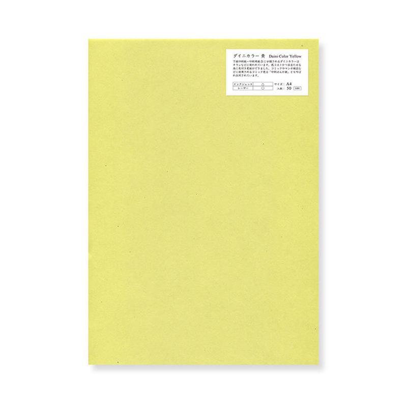 更紙(ダイニカラ―)黄 A4サイズ