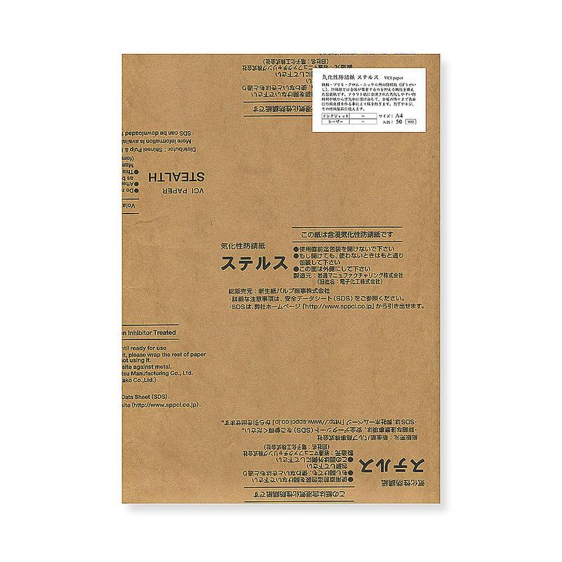 気化性防錆紙 ステルス A4サイズ