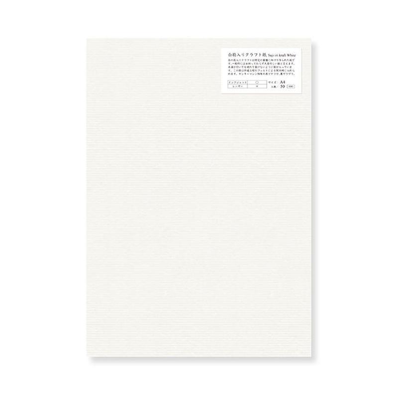 白筋入りクラフト紙 A4サイズ