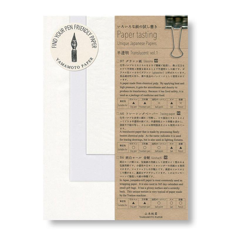 Paper tasting 半透明 Translucent Vol.1