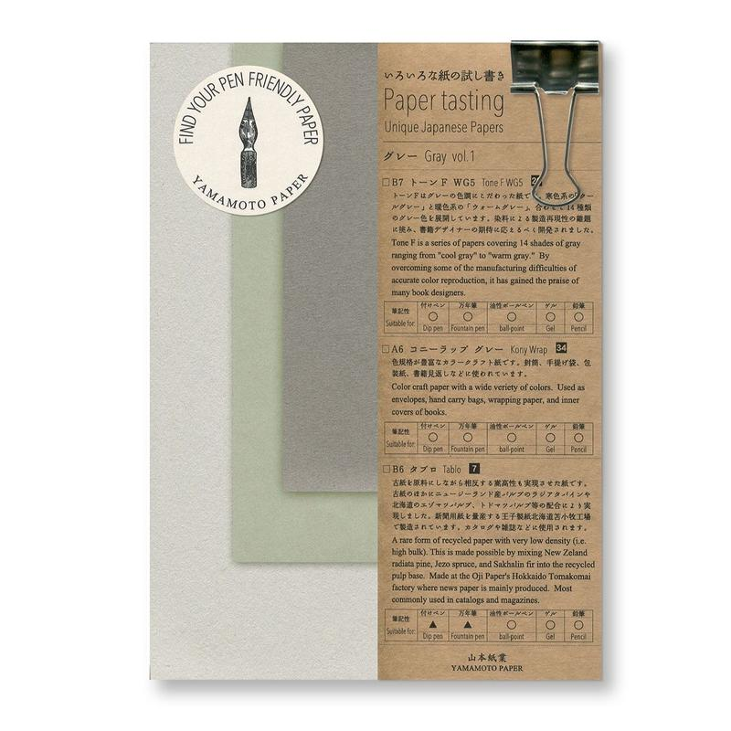 Paper tasting グレー Gray Vol.1