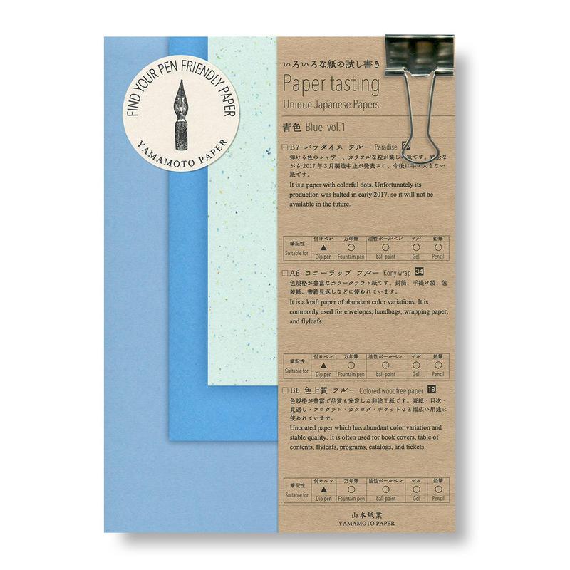 Paper tasting 青色 Blue Vol.1