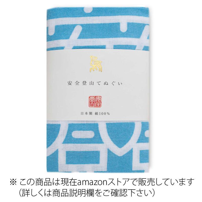 ヤマノモリ(yamanomori)安全登山てぬぐい天色(あまいろ)【快晴祈願】
