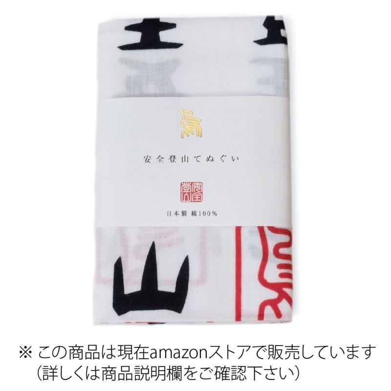 ヤマノモリ(yamanomori)安全登山てぬぐい 01【木版柄】
