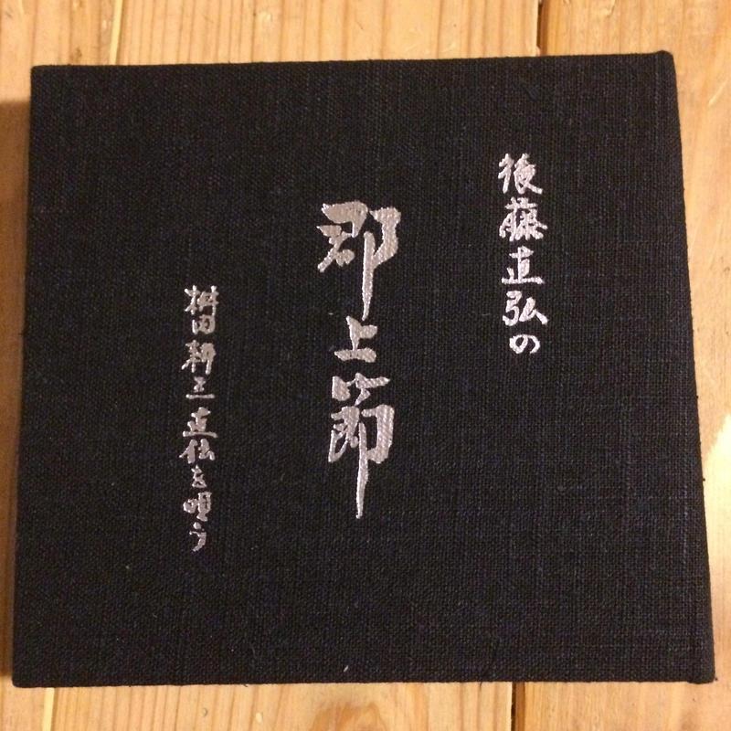 郡上節(桝田耕三直伝)/ 後藤直弘とおはやしクラブ
