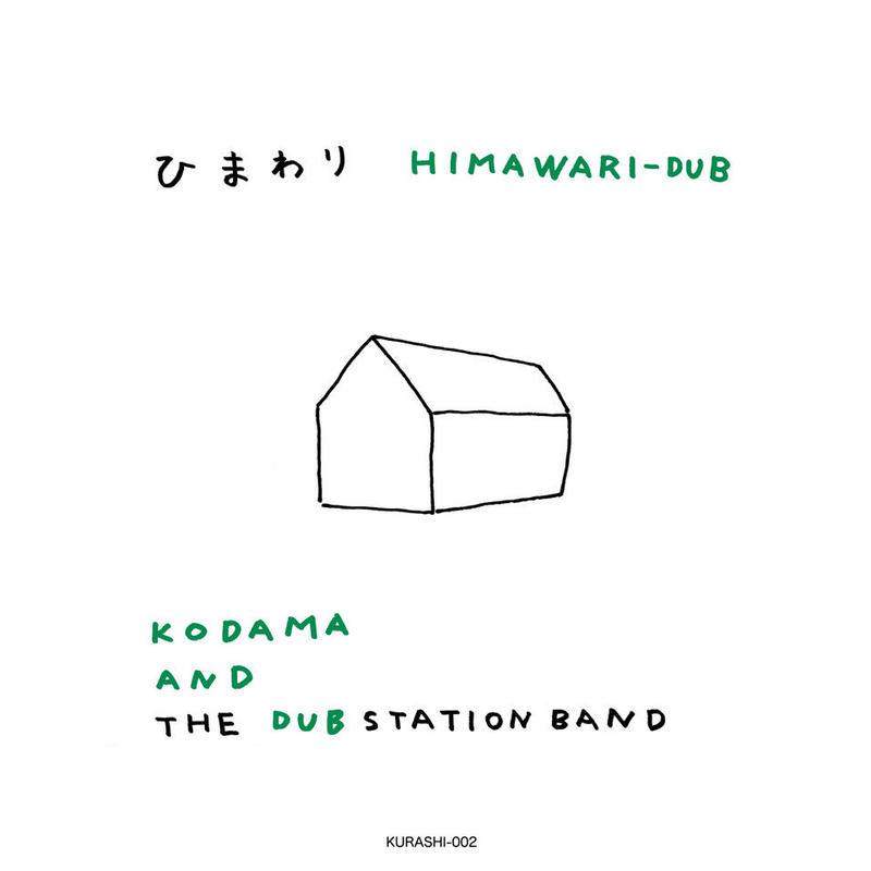 ひまわり / KODAMA AND THE DUB STATION BAND