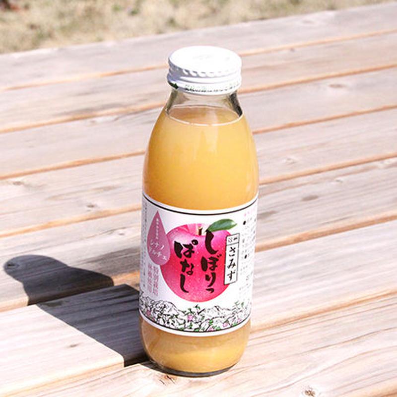 しぼりっぱなしりんごジュース(シナノドルチェ) 350ml