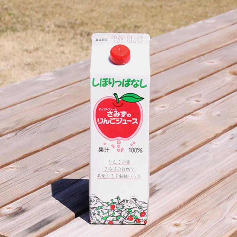しぼりっぱなしりんごジュース 1000ml×12本