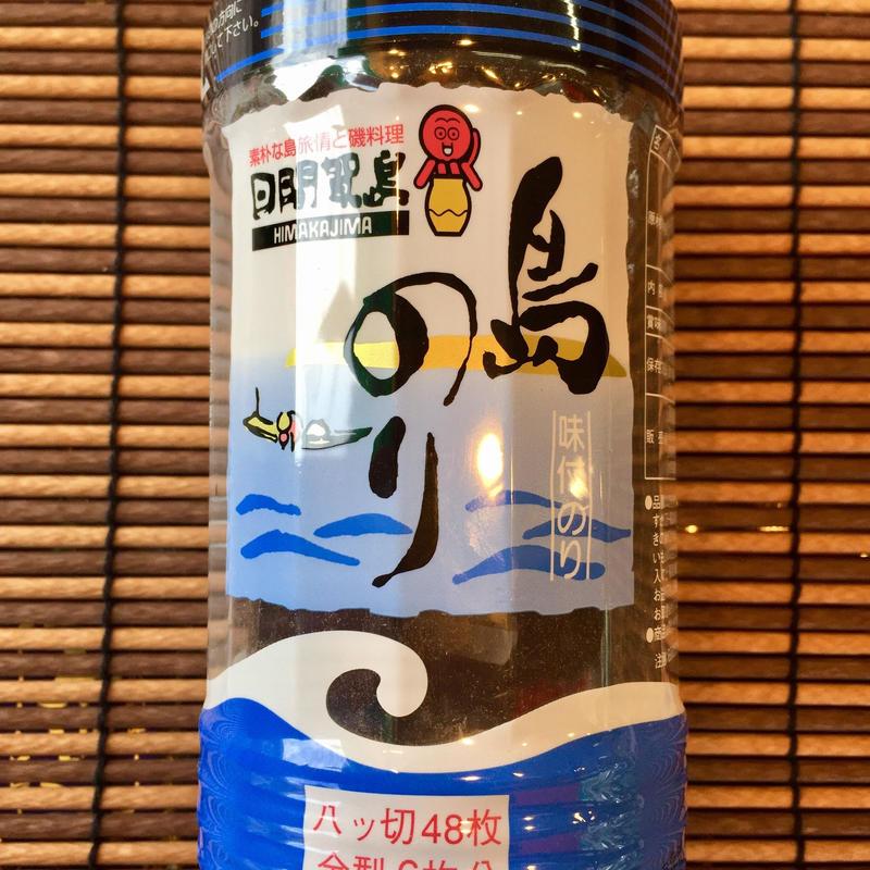 日間賀島 島のり(味付け48枚入り)味付け海苔