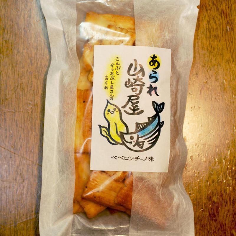 山崎屋特製 あられ おかき 国内産もち米使用 ペペロンチーノ味(70g入り)