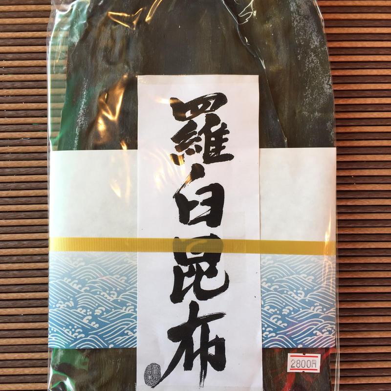 北海道産 養殖 2等級  羅臼昆布 230g