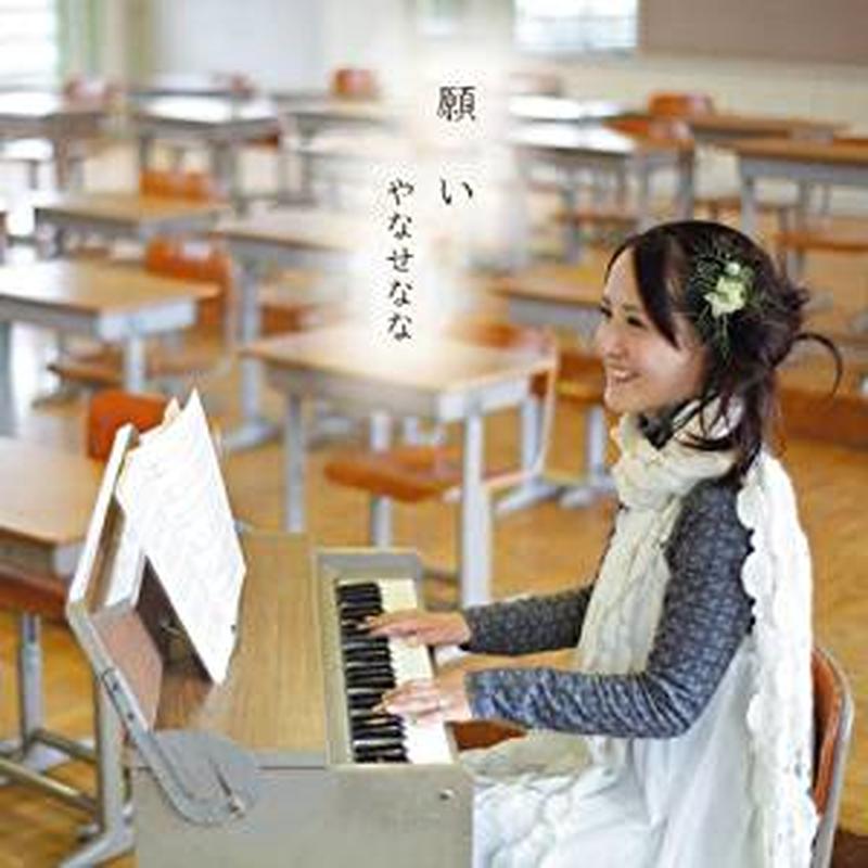 アルバムCD『願い』