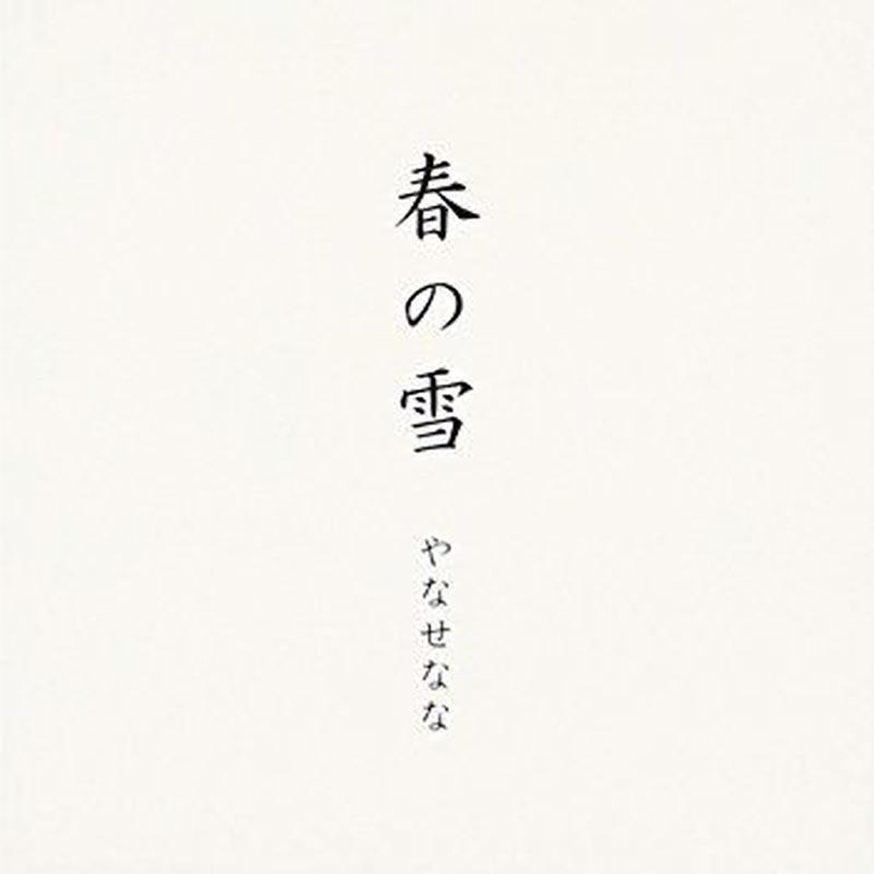 アルバムCD『春の雪』