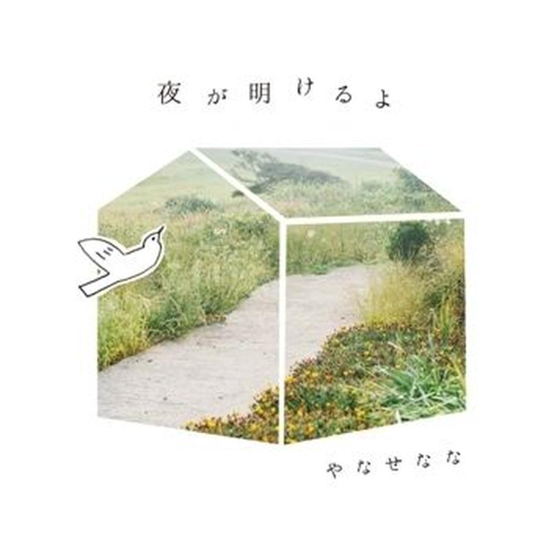 アルバムCD『夜が明けるよ』