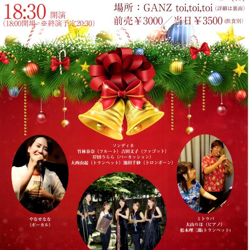 ライブチケット/大阪 GANZtoi,toi,toi やなせなな×ソンディネ×ミトラバ クリスマスコンサート