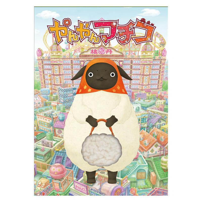 DVD「やんやんマチコ2」(数量限定版)