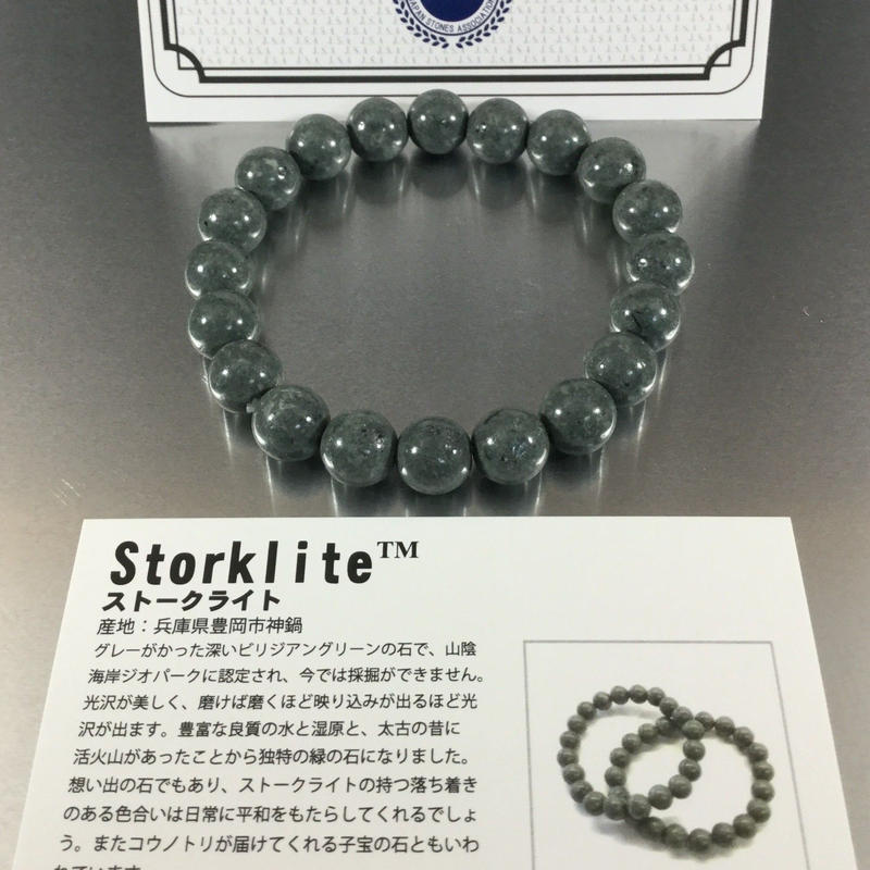 日本の銘石 ストークライト