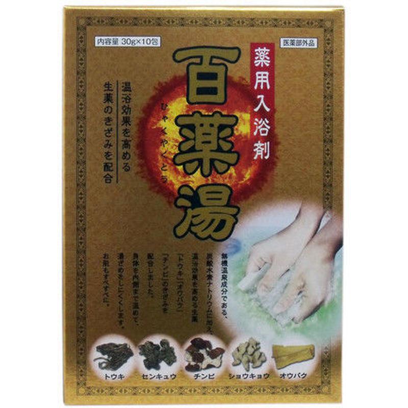 【薬用入浴剤 】百薬湯 10包入