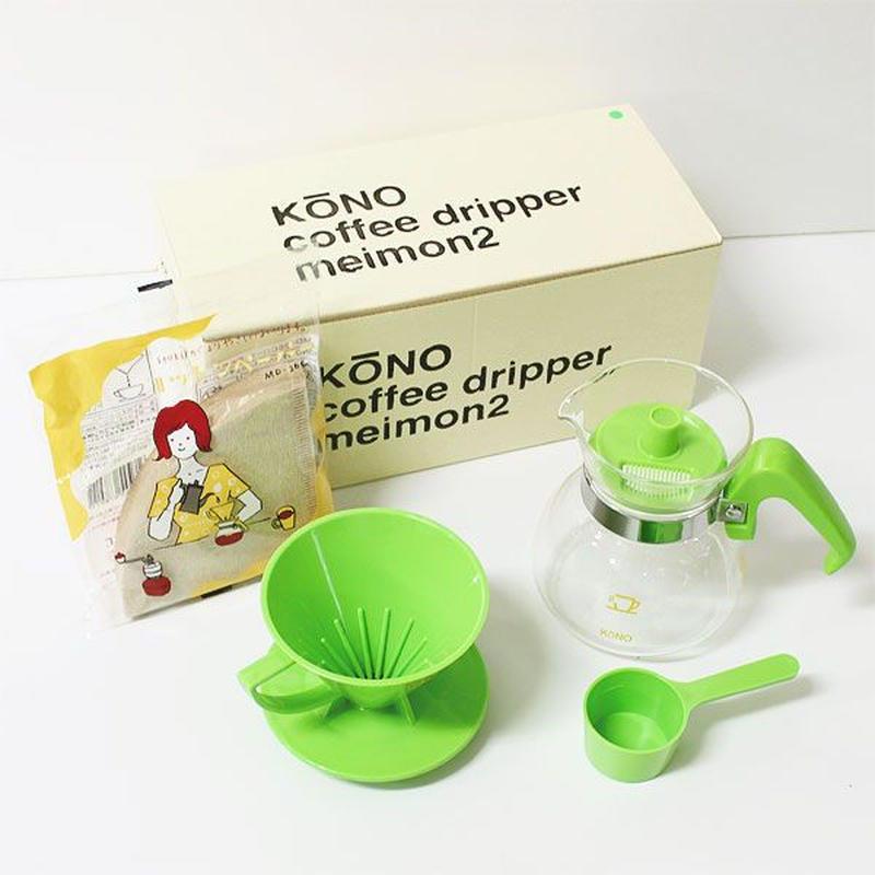 KONO 名門ドリッパーセット2人用 green