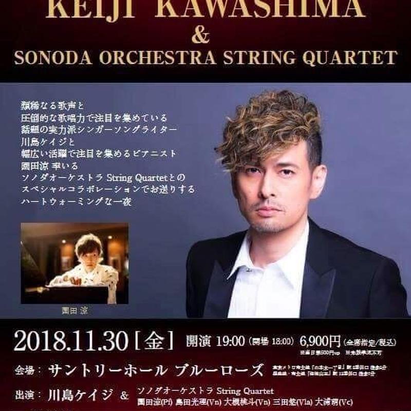 【一般販売 】川島 ケイジ & ソノダオーケストラ・ストリングクアルテット Holiday Concert 2018『The Sacred Moment』