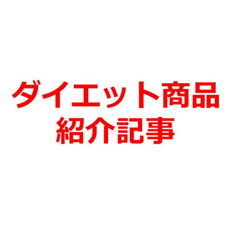 脂肪燃焼サプリ「フルベリ」商品紹介記事テンプレート!(200文字)